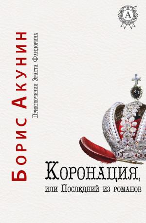 akunin-posledii-romanov