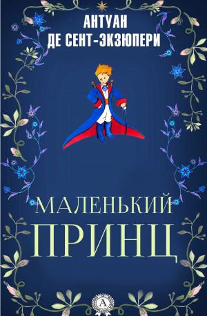 Антуан де-Сент Экзюпери Маленький принц переиздание 2019|Ionum.com.ua