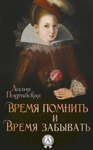Лилия Подгайская - Время помнить и время забывать