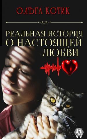 Котик Ольга - Реальная история о настоящей любви