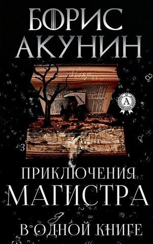 Приключения магистра - Борис Акунин