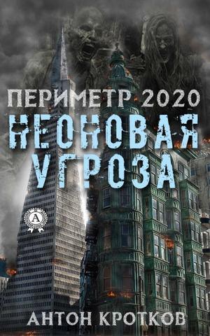 Периметр 2020. Неоновая угроза