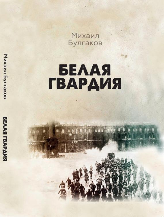Белая гвардия Михаил Булгаков frontcover