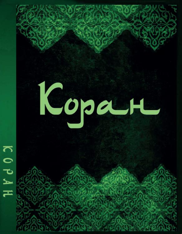 Коран. Перевод смыслов frontcover