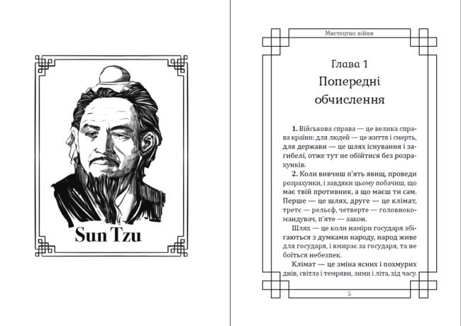 Книга Сун цзи Мистецтво війни. Ілюстроване видання сторінка 1