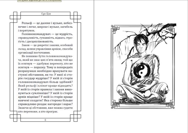Книга Сун цзи Мистецтво війни. Ілюстроване видання сторінка 2