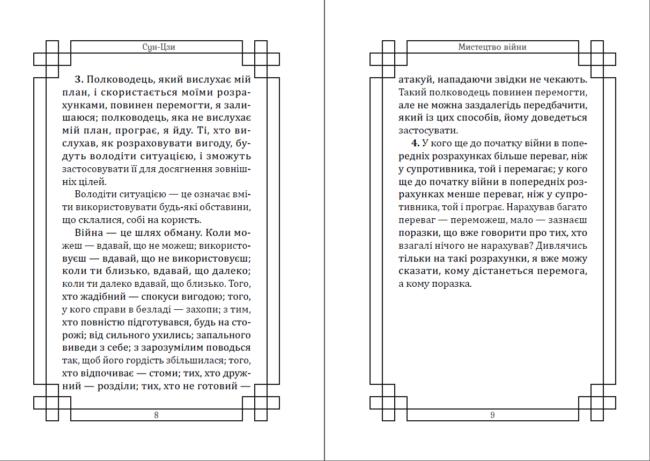 Книга Сун цзи Мистецтво війни. Ілюстроване видання сторінка 3