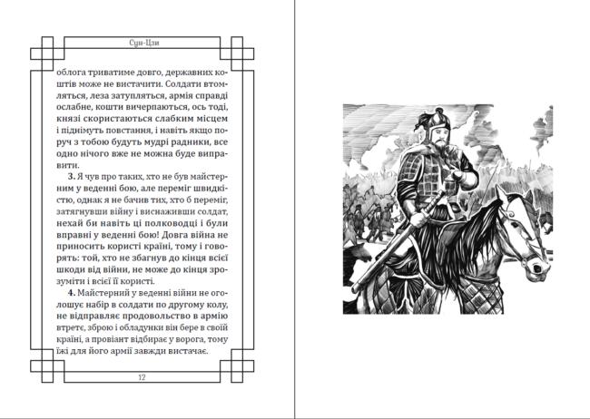 Книга Сун цзи Мистецтво війни. Ілюстроване видання сторінка 4