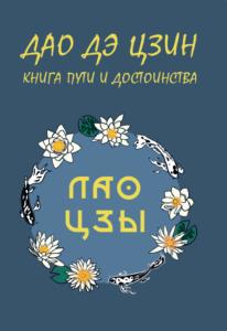 ДАО ДЭ ЦЗИН КНИГА ПУТИ И ДОСТОИНСТВА Лао Цзы frontcover
