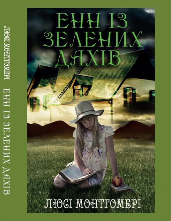 Енн із зелених дахів Люсі Монтгомері frontcover