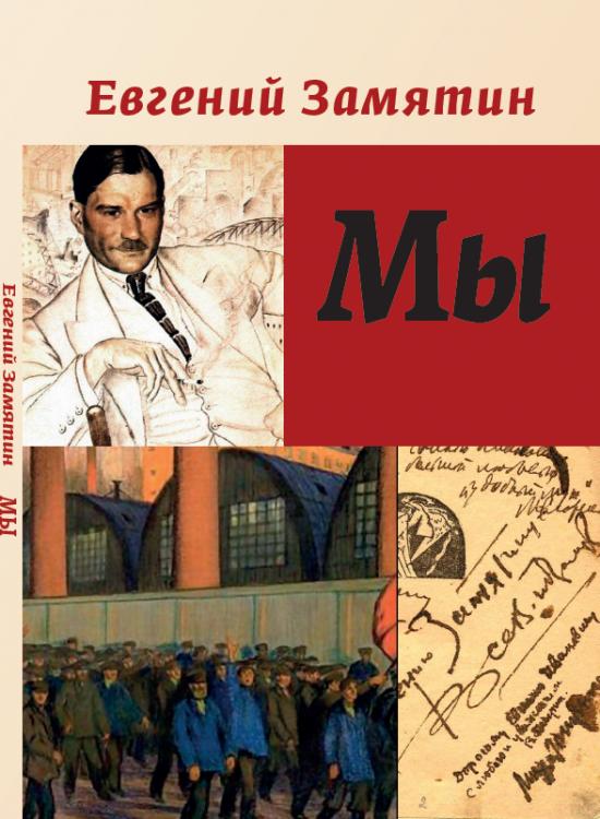 Евгений Замятин Мы frontcover