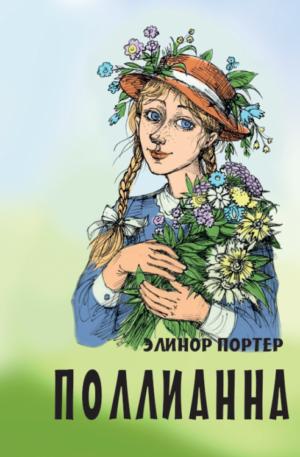 Поллианна - Элинор Портер frontcover