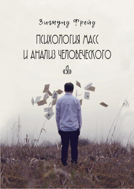 Психология масс и анализ человеческого «Я» - Зигмунд Фрейд frontcover