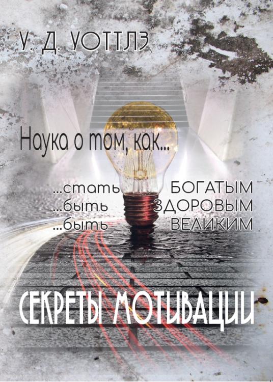 СЕКРЕТЫ МОТИВАЦИИ Наука Уоттлз frontcover