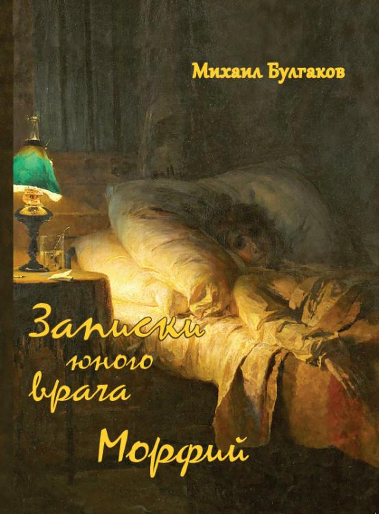 Записки юного врача. Морфий Михаил Булгаков frontcover