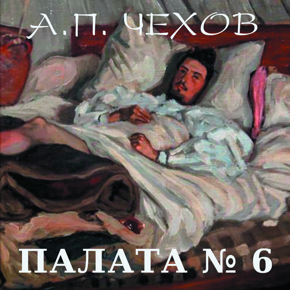 Аудиокнига Палата № 6 (Палата номер 6) — Чехов Антон Павлович frontcover