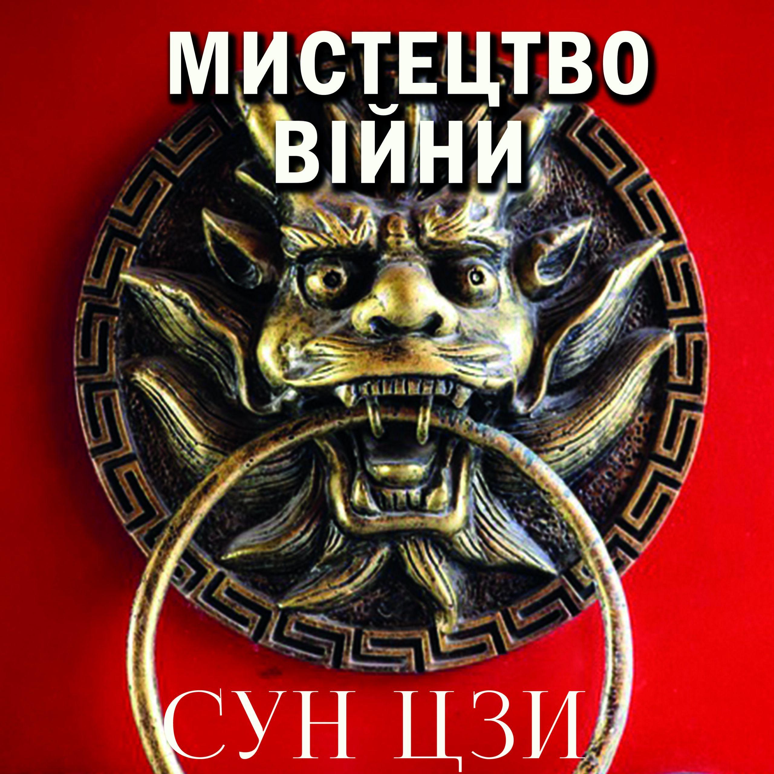 Аудіокнига українською Мистецтво війни Сунь Цзи mp3