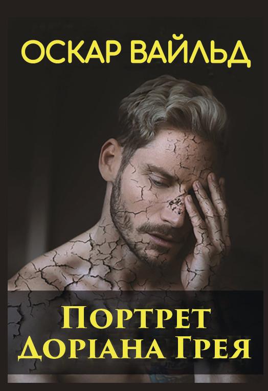 Портрет Доріана Грея Оскар Вайльд обкладинка