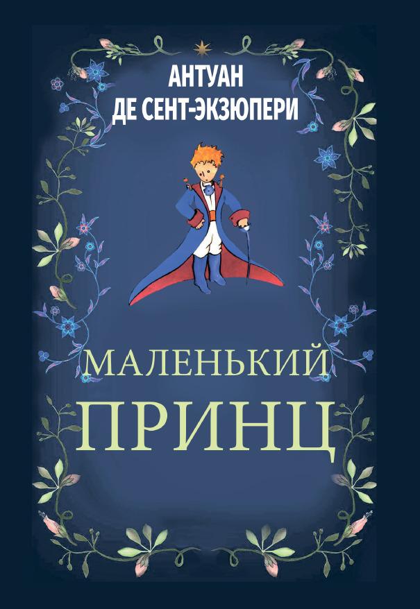 Маленький принц Антуан де-Сент Экзюпери обложка книги переиздание 2019