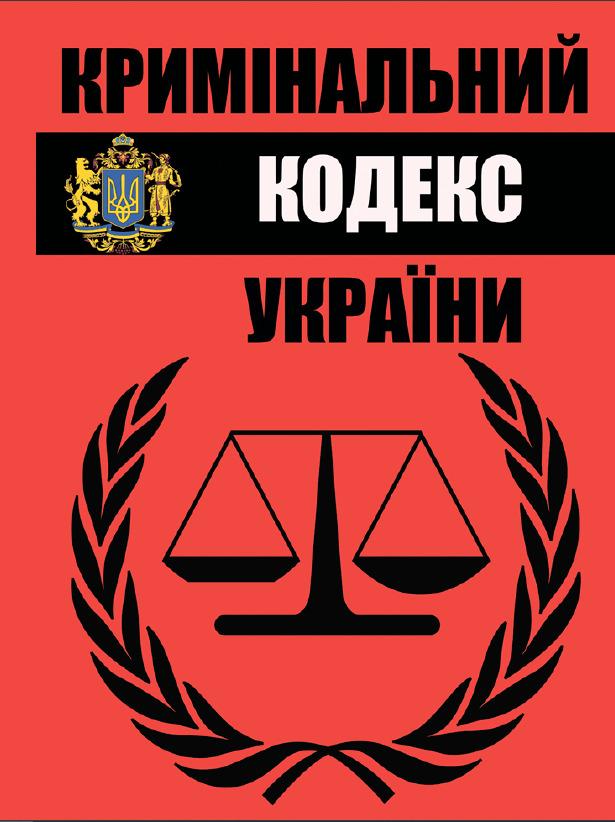 кримінальний кодекс україни обкладинка