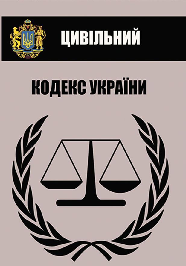 Цивільний кодекс України-978-088-0000-20-8-обкладинка